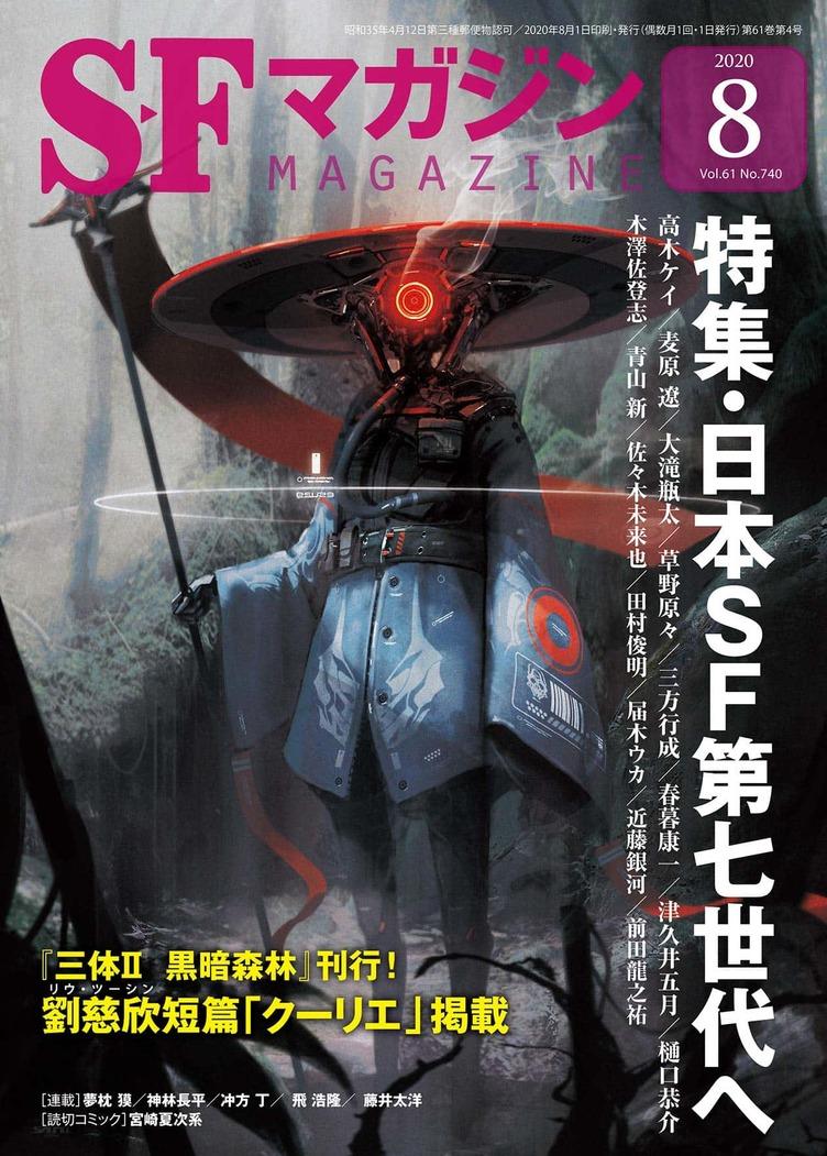 SFマガジン特集「日本SF第七世代へ」反出生主義、VTuber、フェミニズムSFなどを網羅