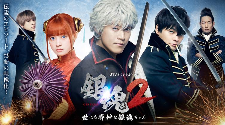 ドラマ『銀魂2』視聴数で歴代トップ獲得 実質マダオが優勝