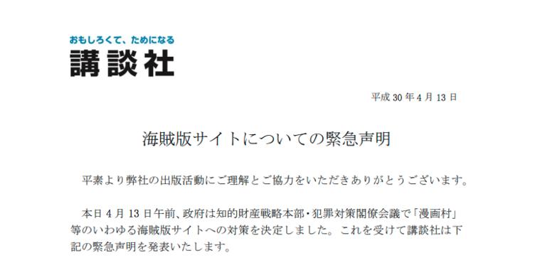 講談社も海賊版サイトに「緊急声明」 ブロッキング巡って揺れる日本