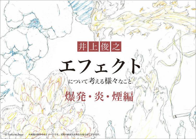 アニメーター 井上俊之、エフェクト作画を考察 P.A.WORKSから書籍刊行