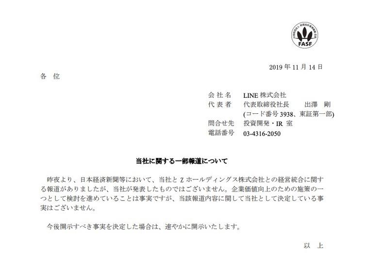 ヤフーとLINE「経営統合の検討」は事実 両社が報道を受けて声明