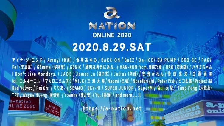 浜崎あゆみ、三浦大知、SKY-HIら 「a-nation」初オンライン開催に40組以上