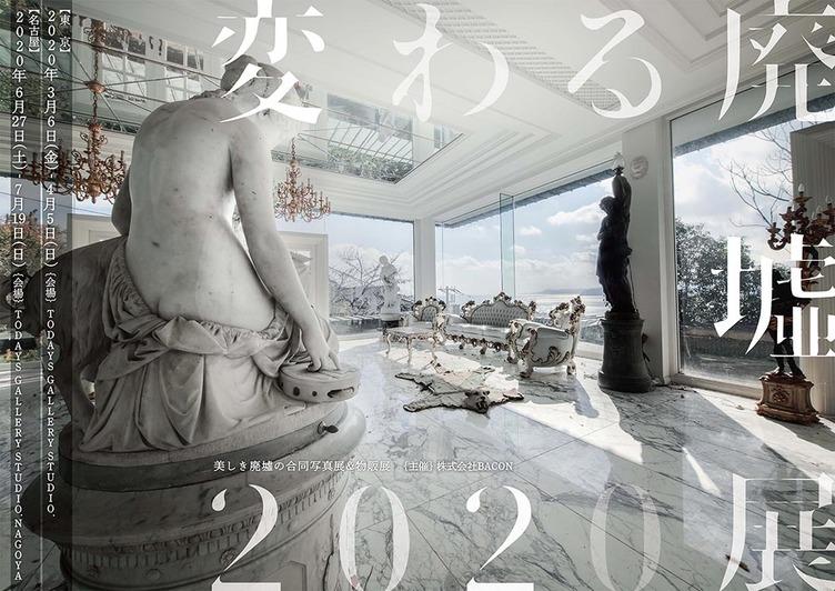 廃墟の印象が覆る「変わる廃墟展」開催 美しい写真に見惚れる