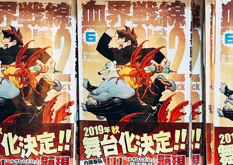 人気漫画『血界戦線』 2019年秋に舞台化 最新刊で発表