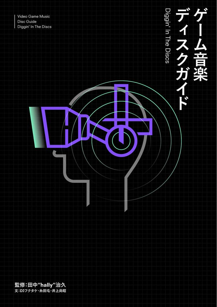 ゲーム音楽40年の歴史を総括 『ゲーム音楽ディスクガイド』発売