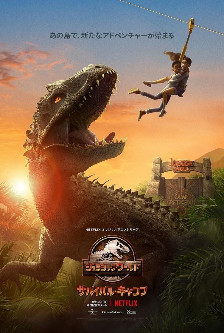 恐竜映画の最高峰『ジュラシック・パーク』がアニメに Netflix独占配信