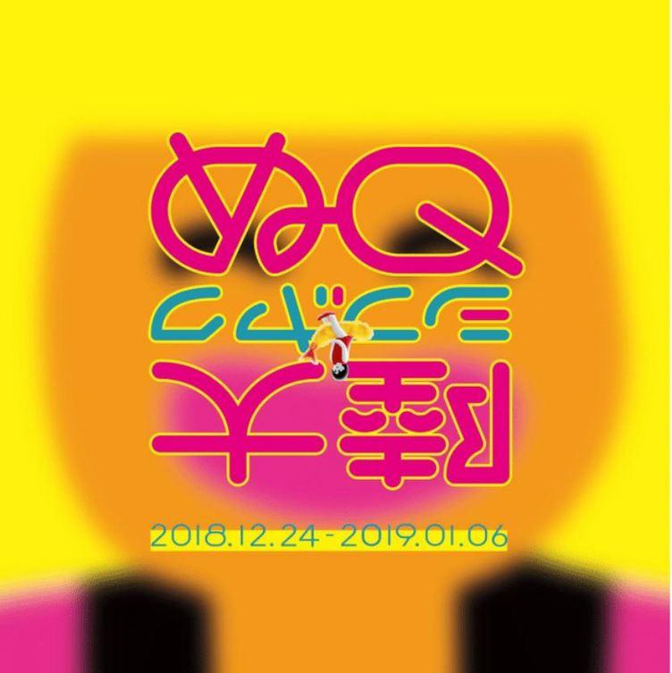 ポップが溢れる! ぬQの個展、渋谷の本屋と映画館で同時開催