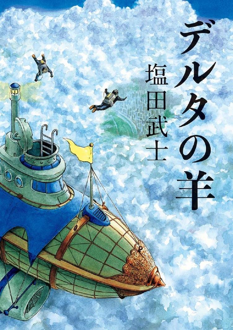 塩田武士『デルタの羊』 伝説的SFのアニメ化へ奮闘する現場、業界の課題描く