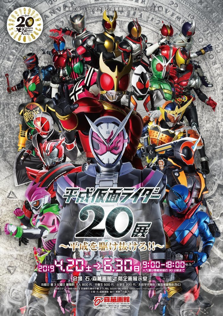 「平成仮面ライダー20展」石ノ森萬画館で開催 歴代作品を振り返り新時代へ