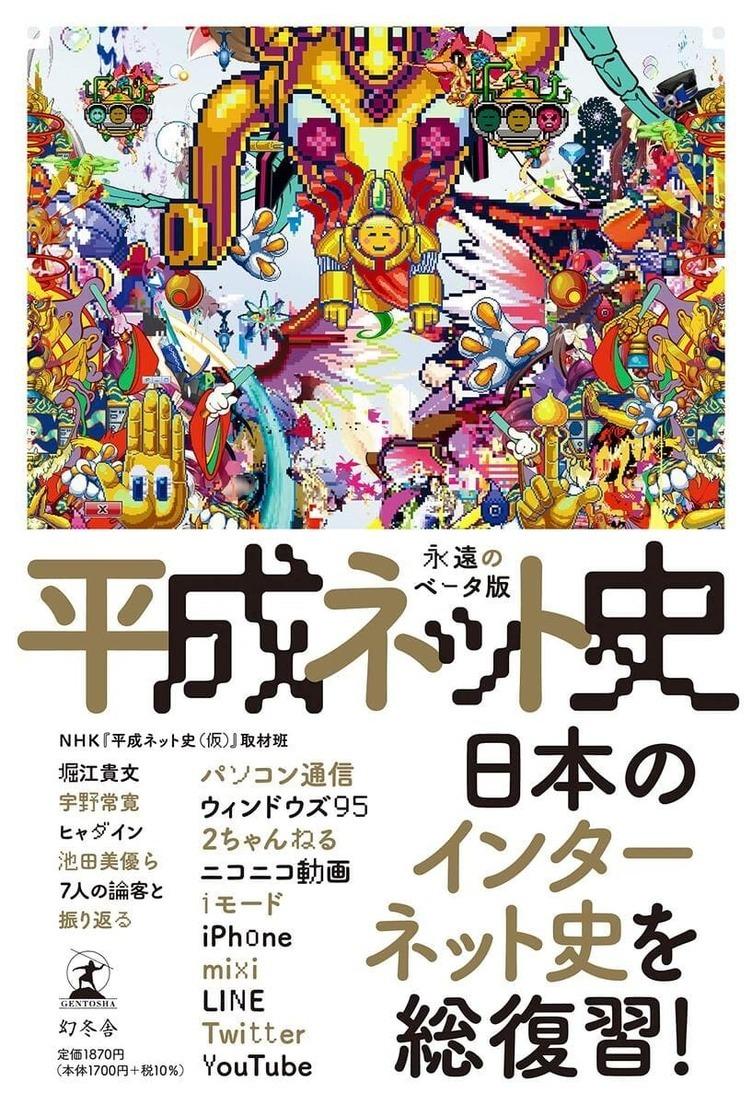 NHK特番「平成ネット史」書籍化 表紙はたかくらかずき&梅ラボ