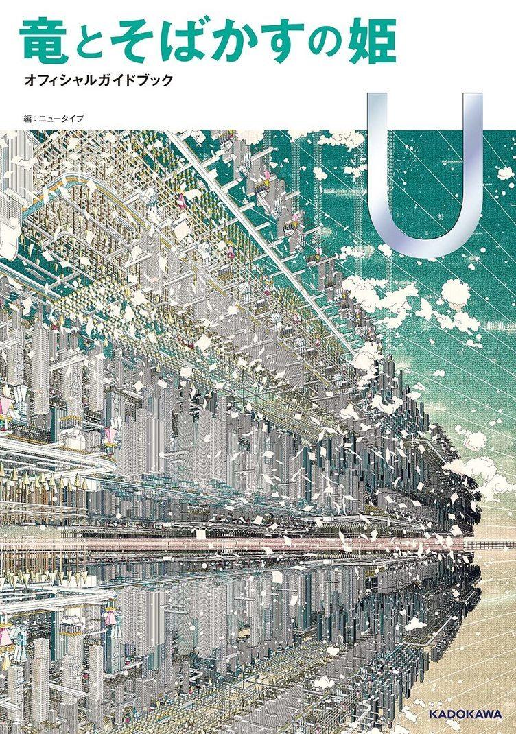 細田守『竜とそばかすの姫』公式ガイドブック 常田大希ら50名越え関係者へ取材