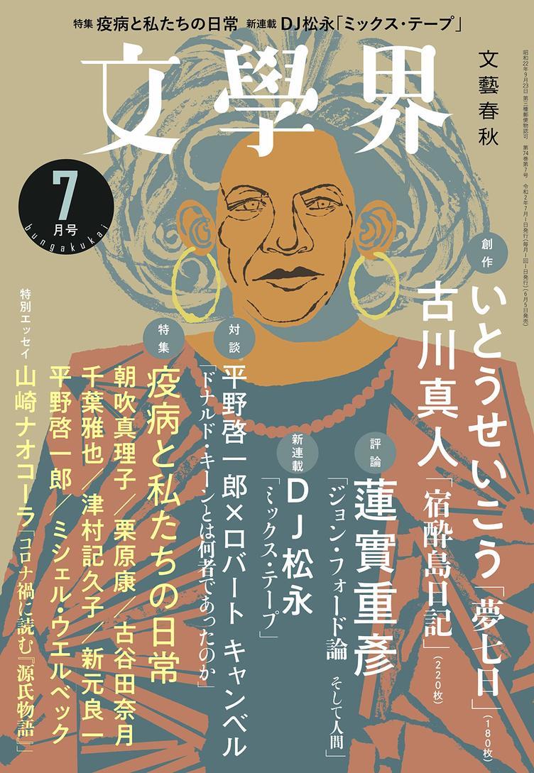 Creepy Nuts DJ松永『文學界』で新連載「ミックス・テープ」をスタート