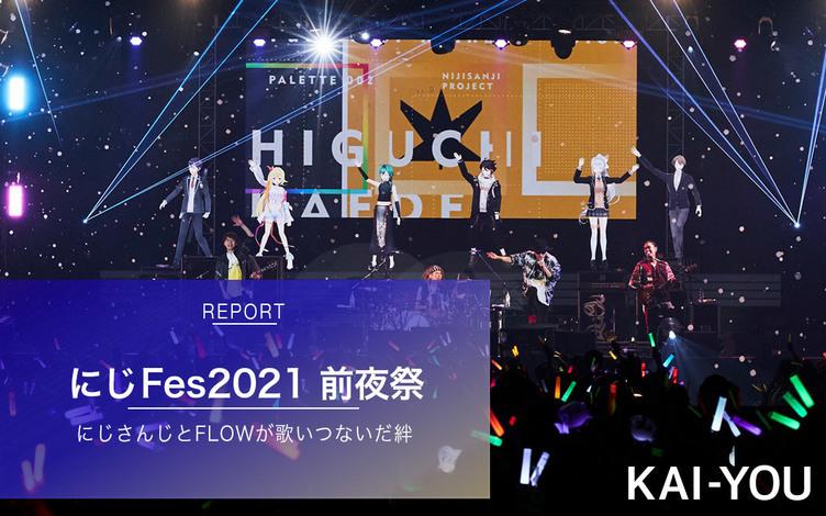 「#にじFes2021 前夜祭」ライブレポ にじさんじとFLOWが音楽でつながった一夜