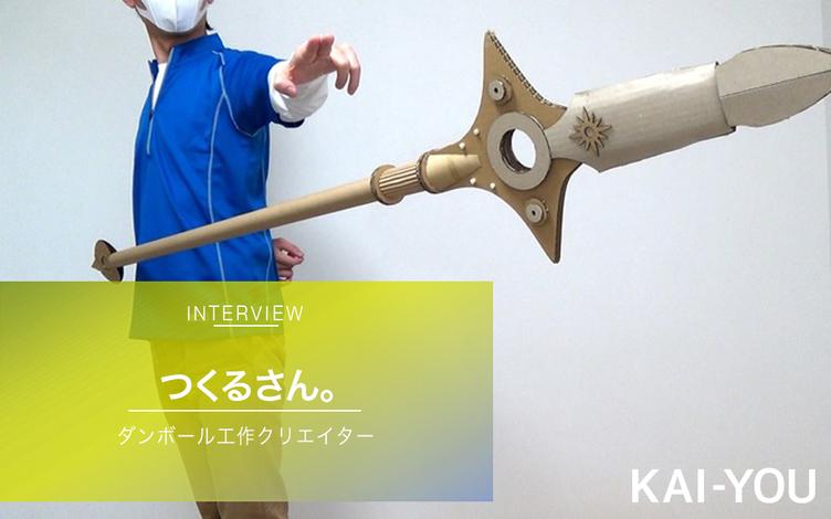 アニメの武器をダンボールで工作 クリエイター つくるさん。インタビュー