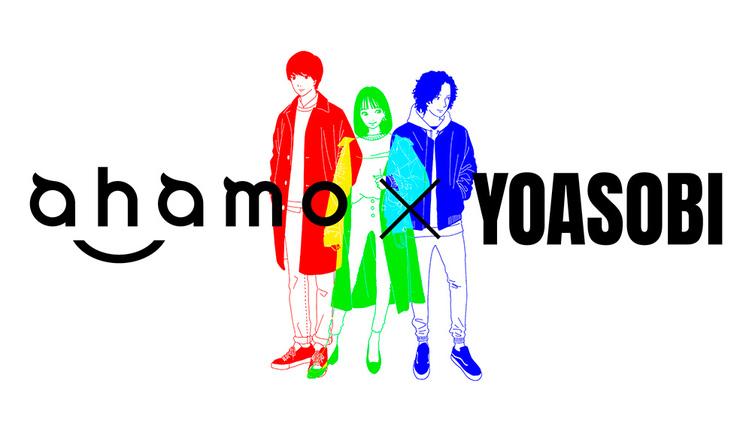YOASOBI「三原色」の原作小説 ドコモの新プラン「ahamo」特設ページで公開