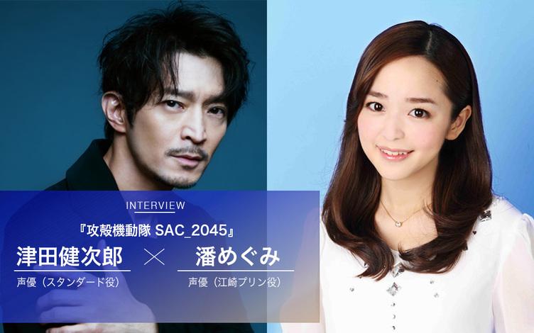 『攻殻機動隊 SAC_2045』津田健次郎&潘めぐみに聞く 新メンバーとしての覚悟と信念