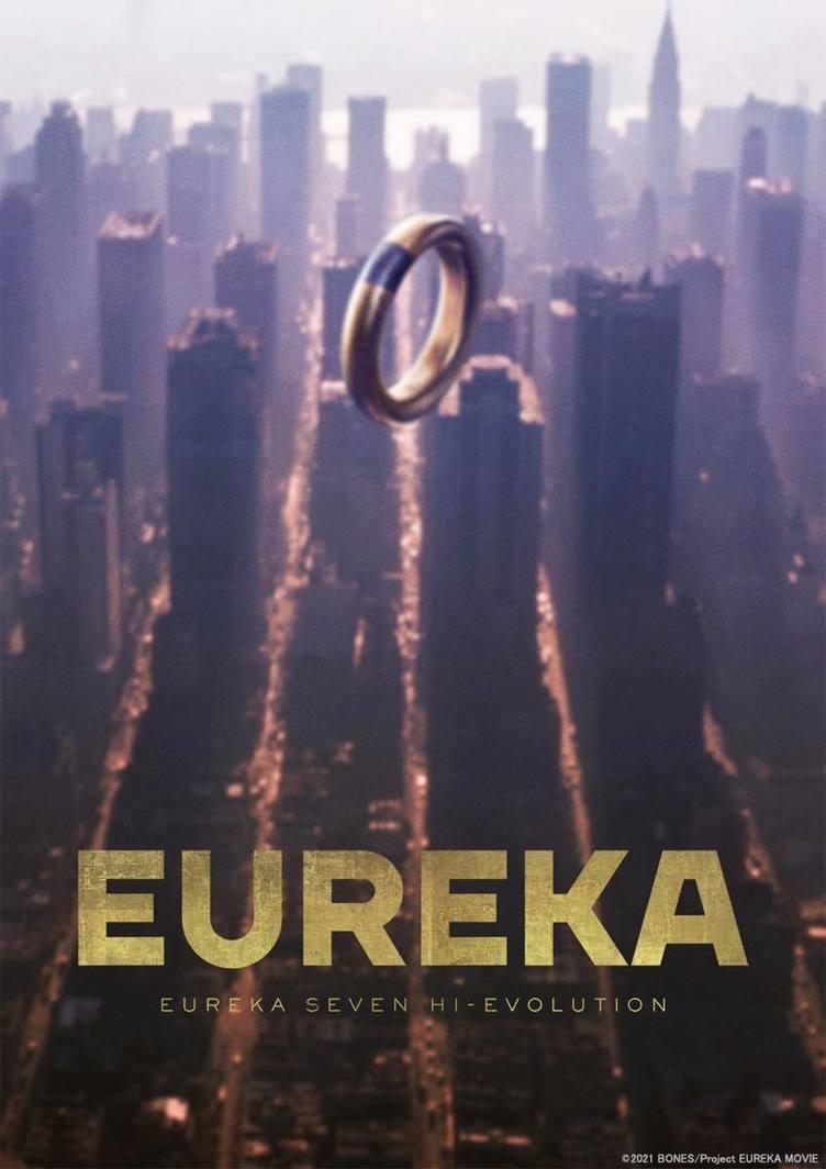 劇場版『エウレカ』最終作に大河原邦男 メカデザインの巨匠による機体が公開