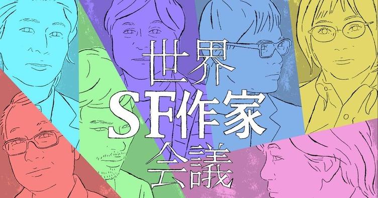 フジテレビ『世界SF作家会議』 冲方丁、劉慈欣らがアフターコロナ語り尽くす