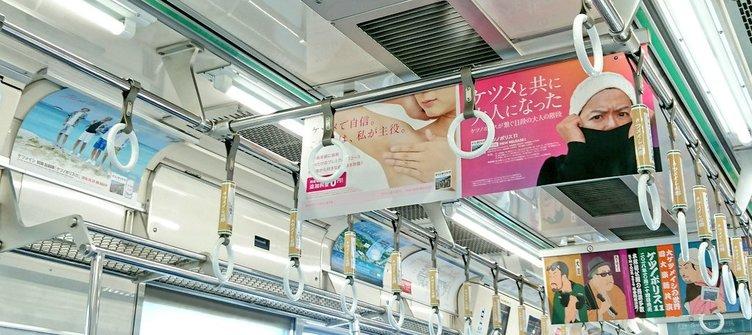 よく見ると全部ケツメイシ← 西武線の広告が斬新すぎる