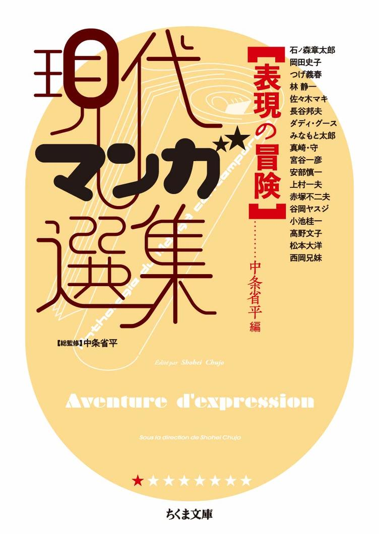 半世紀の漫画を一望 筑摩書房が『現代マンガ選集』8ヶ月連続刊行