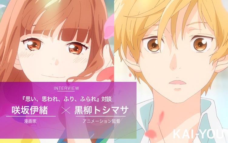 アニメ映画『ふりふら』対談 原作者 咲坂伊緒と監督が向き合った「高校生が生きる世界」