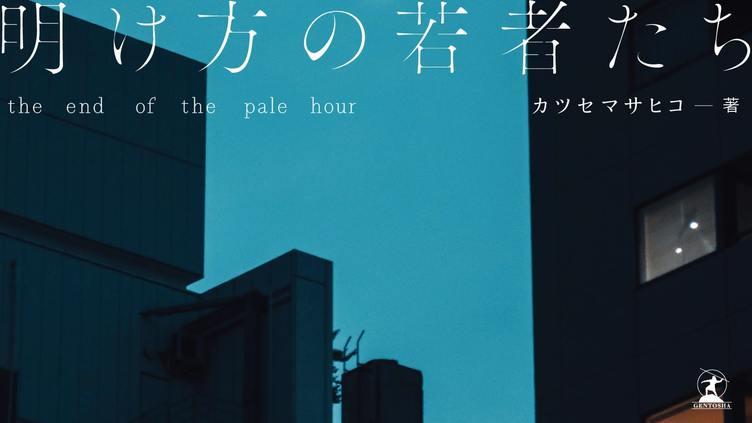 カツセマサヒコ、初小説『明け方の若者たち』 尾崎世界観、紗倉まなら推薦