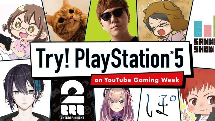 HIKAKINや兄者弟者、花江夏樹がPS5を初プレイ「Try! PlayStation 5」