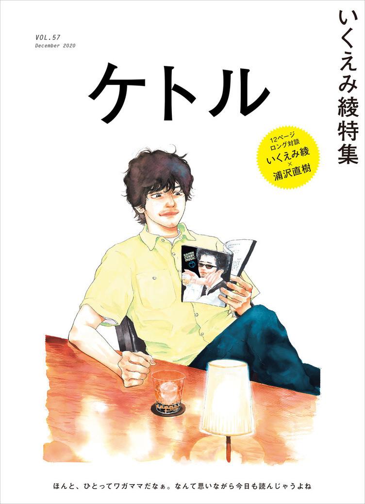 『ケトル』が10年の歴史にいったん幕 休刊前の最終号で漫画家 いくえみ綾を特集