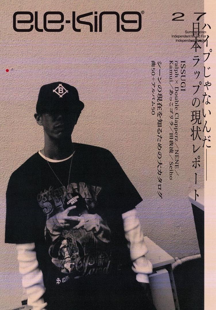 音楽誌『ele-king』日本ラップ特集 ralph、NENE、田我流らインタビュー