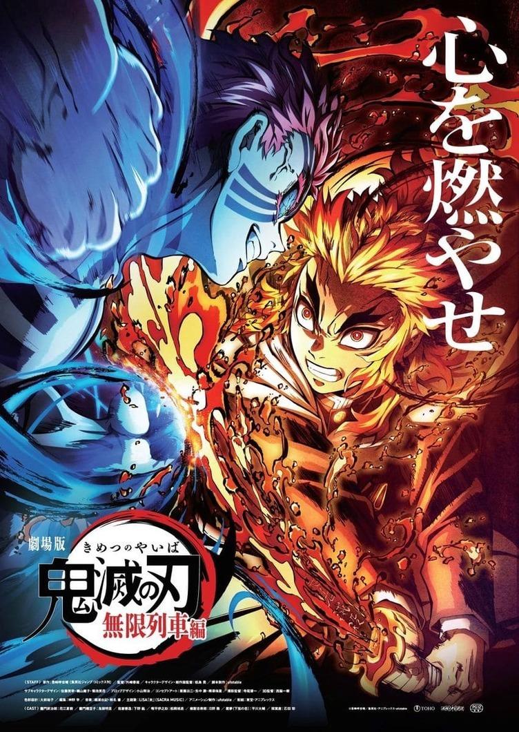 劇場版『鬼滅の刃』新キャスト石田彰を正式発表 第三弾キービジュ、新PVを一挙解禁