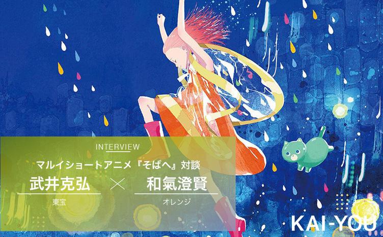東宝×オレンジが描く「雨と戯れ」 アニメ『そばへ』で魅せた3D表現の先端