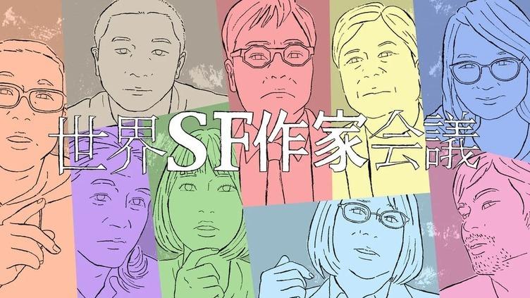第2回『世界SF作家会議』開催 新井素子や高山羽根子らが「人類滅亡」議論
