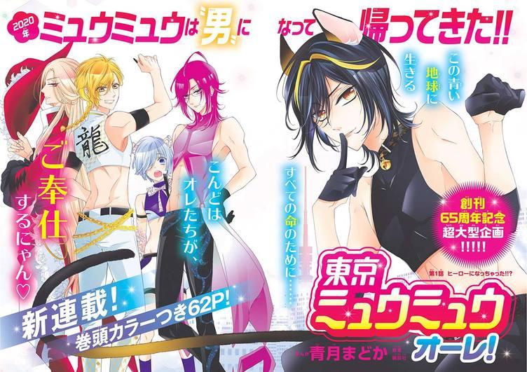 漫画『東京ミュウミュウ』新作は男性化 女子から絶大な支持得た名作