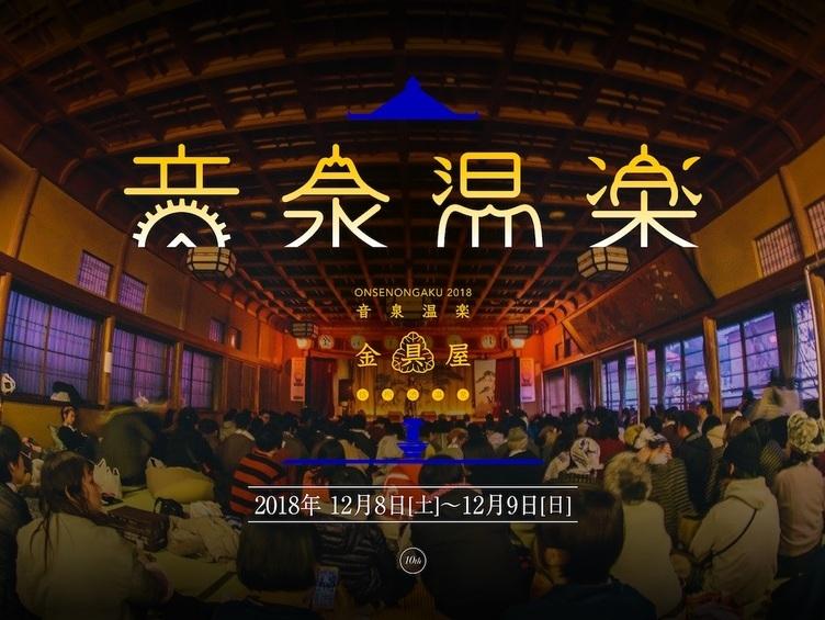 温泉×音楽フェス「音泉温楽2018」 前野健太、DÉ DÉ MOUSEら全出演者が決定