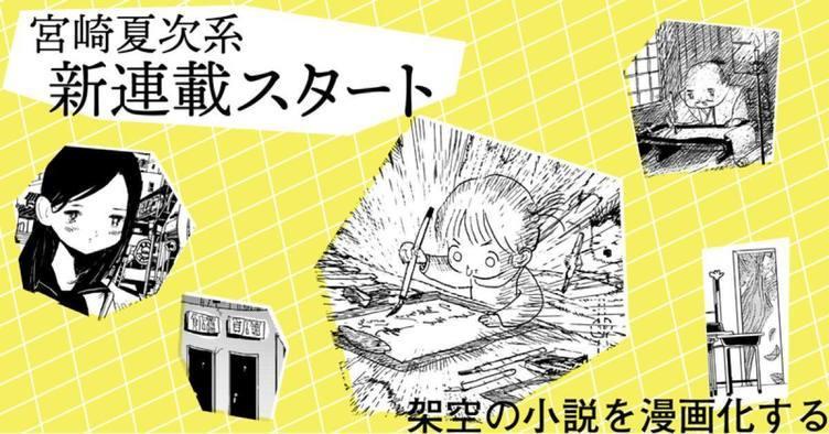 宮崎夏次系が『SFマガジン』で新連載 「ありそうでない小説」を漫画化