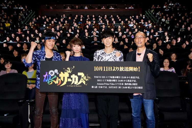 「からくりサーカス」上映イベントでファン熱狂 藤田和日郎「林原めぐみは理想のしろがね」
