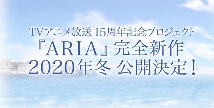 『ARIA』完全新作が2020年冬公開 アテナ役は川上とも子から佐藤利奈へ