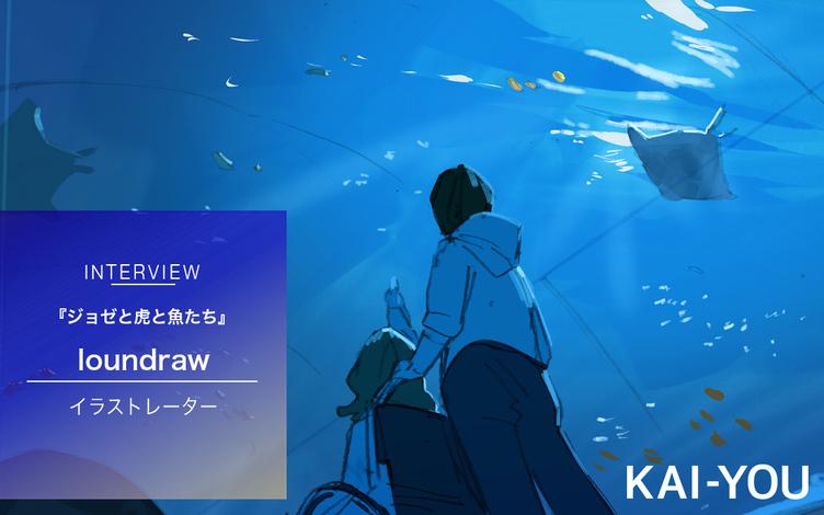"loundrawが肯定した""綺麗""からの脱却 アニメ映画『ジョゼと虎と魚たち』の経験"