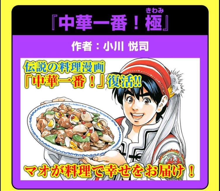 伝説の料理漫画『中華一番!』復活 続編が18年ぶり新連載へ
