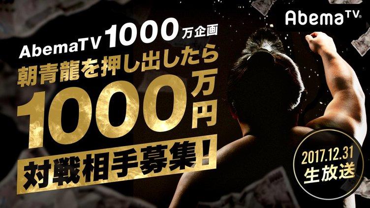 朝青龍、7年ぶりに土俵へ AbemaTV年末特番で1000万円を死守