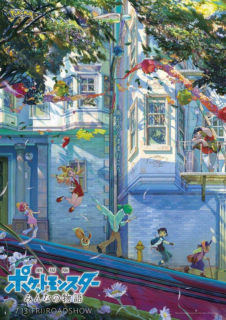 日本画家によるポケモン新作映画『みんなの物語』アートが美しすぎる
