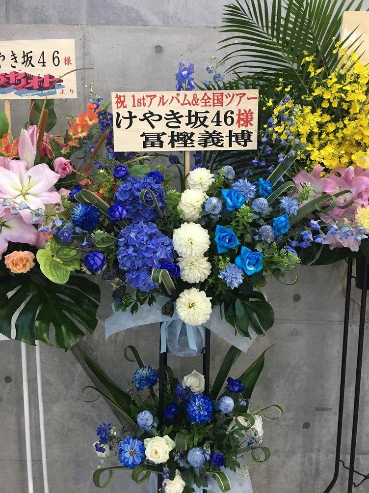 冨樫義博、けやき坂46追加公演に祝花 アイドルにどっぷりの鬼才