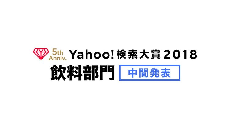 「Yahoo!検索大賞」中間発表 キンプリ、古谷徹、荒野行動などが急上昇