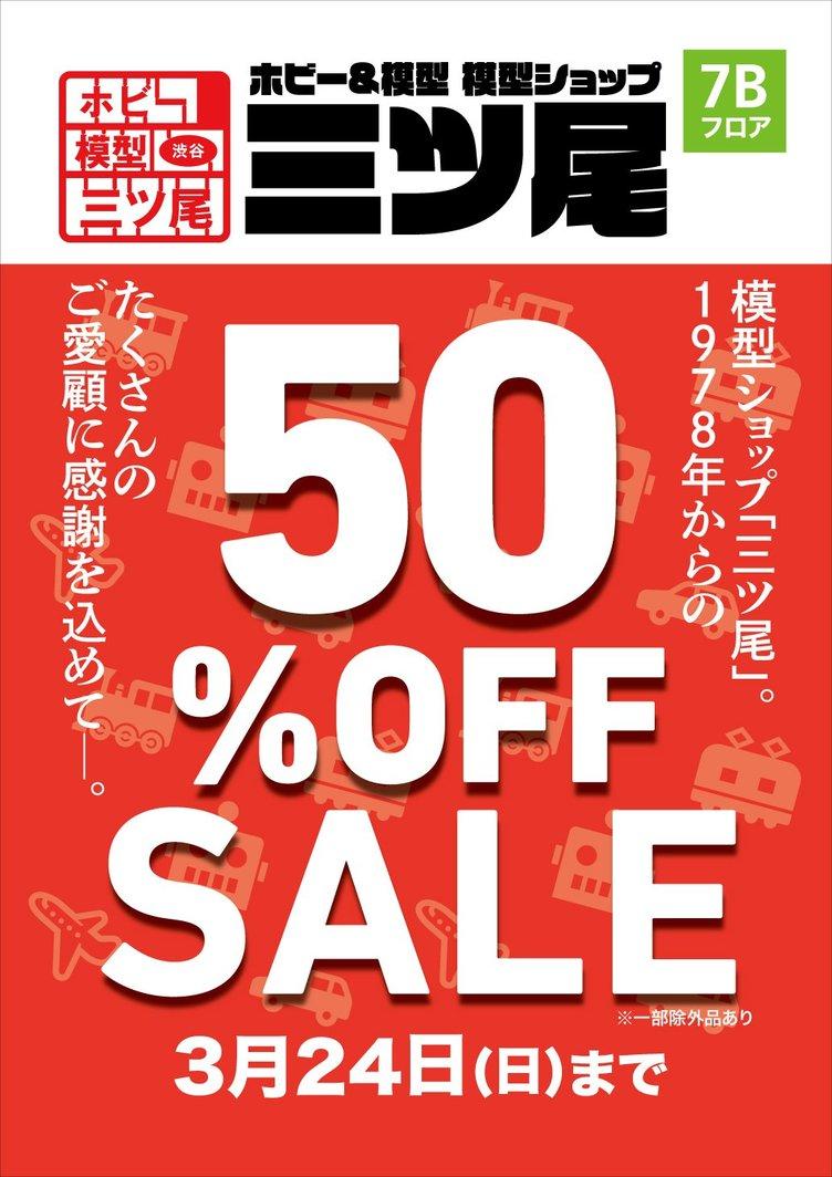 東急ハンズ渋谷店の「三ツ尾」が営業終了へ 開業40年の老舗模型ショップ