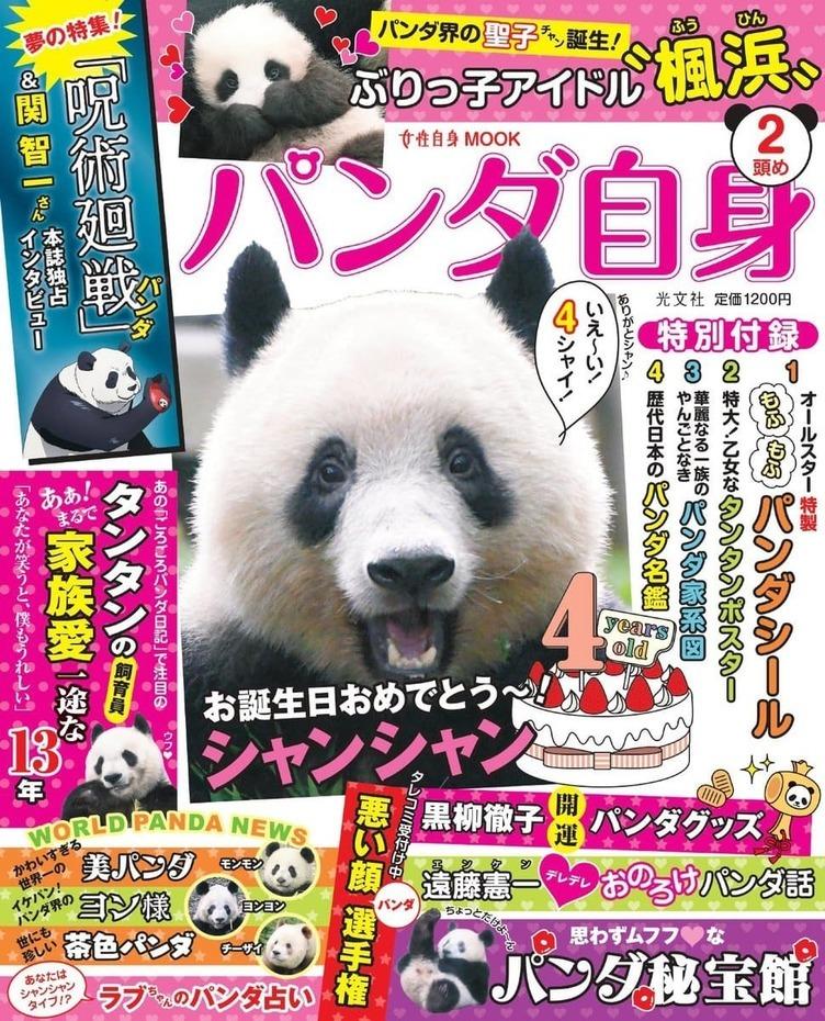 雑誌『パンダ自身』で『呪術廻戦』パンダ特集 世界のスターパンダと肩を並べる