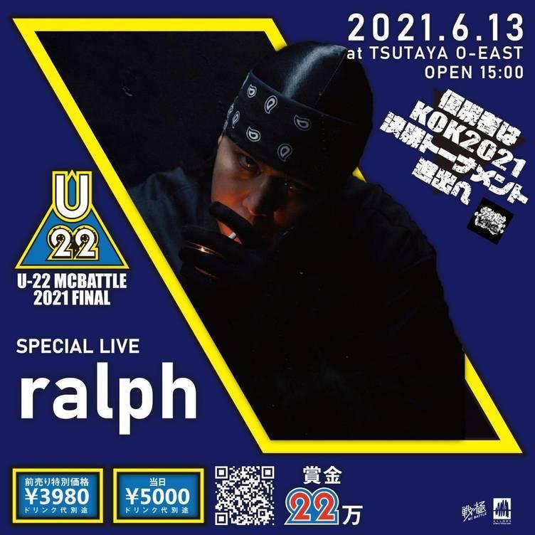 若手ラッパーの登竜門「U-22 MCBATTLE2021 FINAL」スペシャルライブにralph参戦