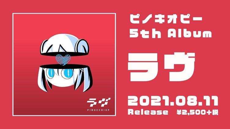ピノキオピー、新アルバム発売 TikTokで再生2億回越え「ラヴィット」収録