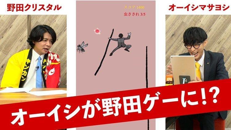 オーイシマサヨシがゲームに 『野田ゲー』コラボでキンカンを塗りまくる