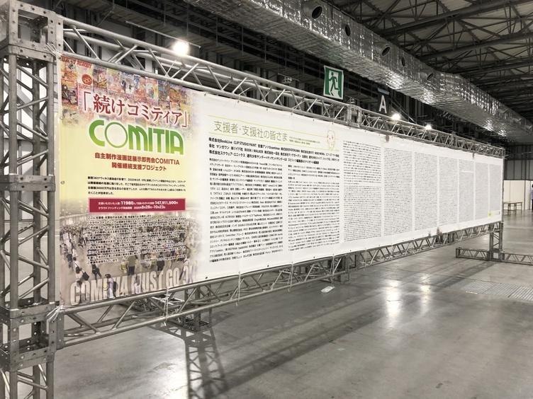 COMITIA代表がアフターレポート公開 緊急事態宣言下に開催も感染者なし