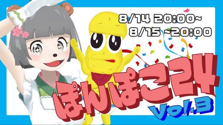 VTuberシーンの祭典 24時間生放送「#ぽんぽこ24」詳細発表